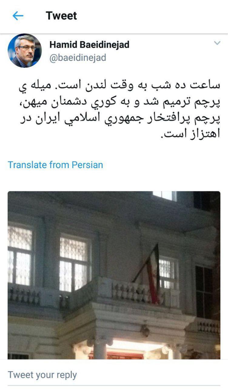 اهتزاز پرچم ایران در سفارت کشورمان در لندن (عکس)