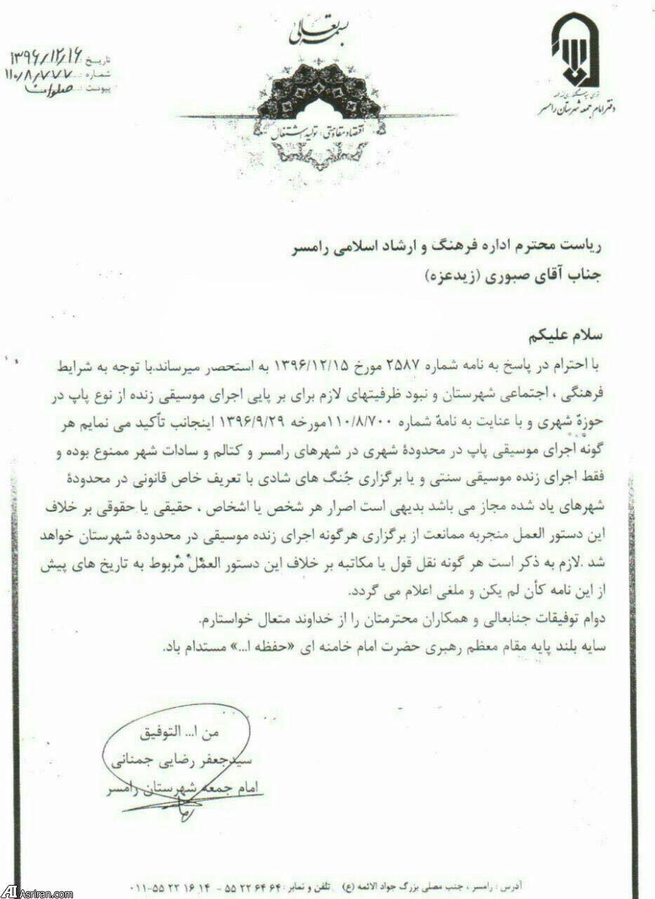 آقای امام جمعه! رامسر اخیراً از ایران جدا شده است؟!
