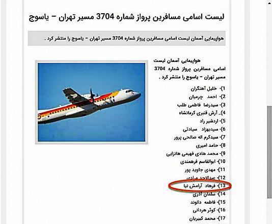 مسافر بلیط بدست پرواز تهران-یاسوج زمینی رفت و زنده ماند (+عکس)