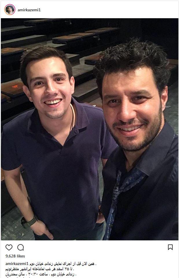 سلفی جواد عزتی و امیر کاظمی، قبل از اجرای نمایش (عکس)