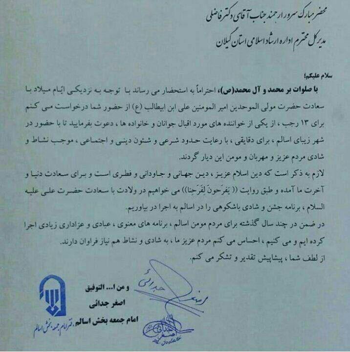 درخواست یک امام جمعه برای برگزاری کنسرت