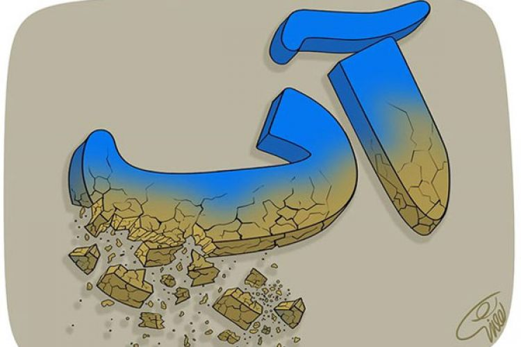 فتحی کارشناس حوزه منابع آب: کشاورزان شرق اصفهان باید از منافع اقتصادی تولید فولاد در استان یزد بهره مند میشدند