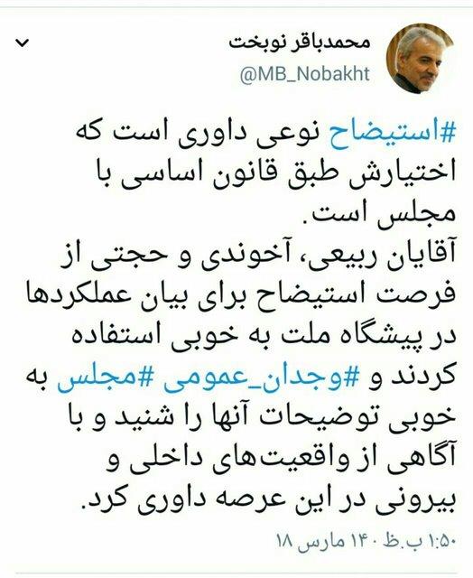توئیت نوبخت: مجلس در مورد وزرا با آگاهی از واقعیتهای داخلی و بیرونی داوری کرد