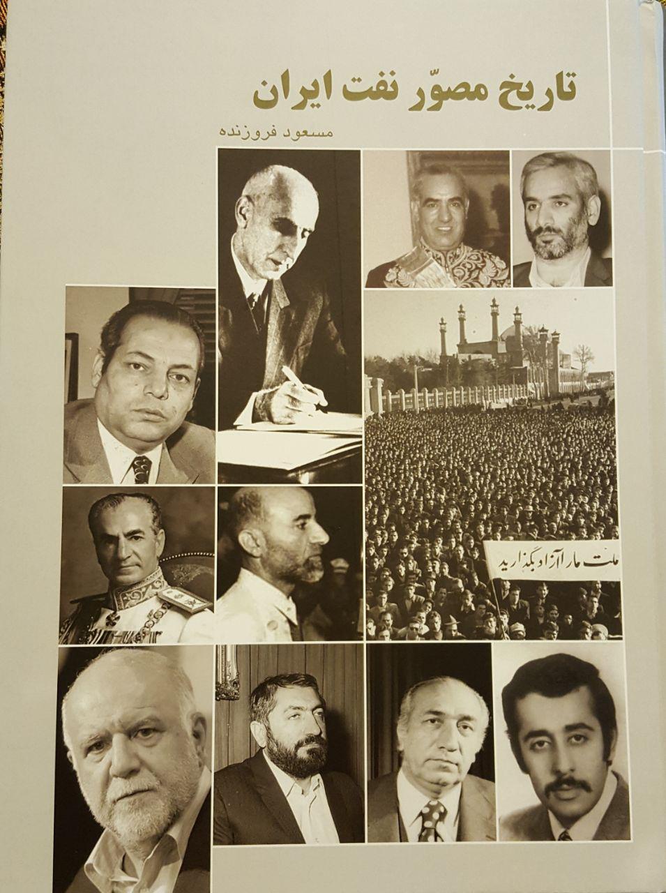 برای نخستین بار کتاب تاریخ مصورنفت ایران منتشر شد