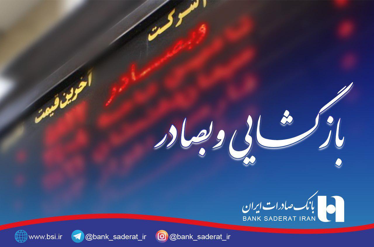 «وبصادر» به تالار معاملات بورس تهران بازگشت