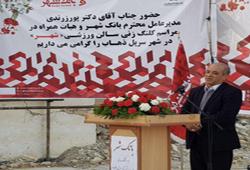 بانک شهر در کرمانشاه ورزشگاه می سازد