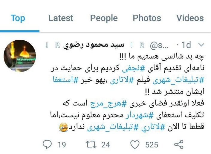 واکنش توئیتری تهیه کننده فیلم لاتاری به استعفاء شهردار تهران