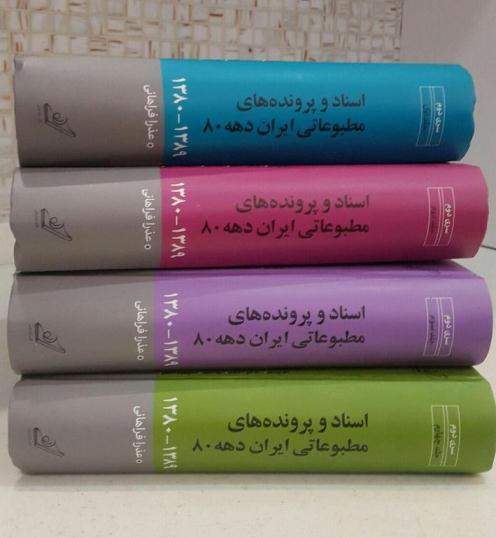 حکایت 850 محاکمه مطبوعاتی در دهه 80 در یک مجموعه 4 جلدی