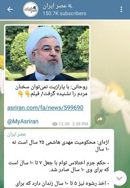اگر تلگرام فیلتر شود کانال عصرایران چه خواهد شد؟