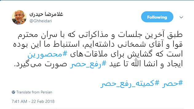 نماینده تهران: رفع حصر تا عید صورت میگیرد
