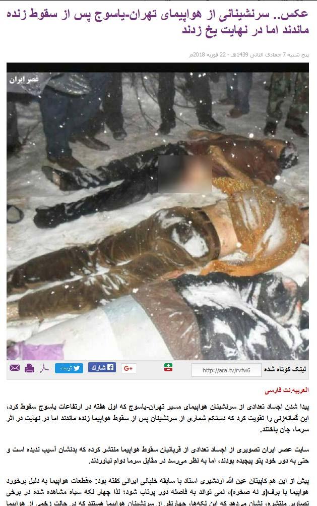 این عکس اجساد مسافران متعلق به یاسوج نیست!