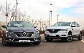 اعلام شرایط طرح فروش مشارکتی خودروهای رنو در ایران /تخفیف ویژه،سود 18 درصدی و وام 120 میلیون تومانی