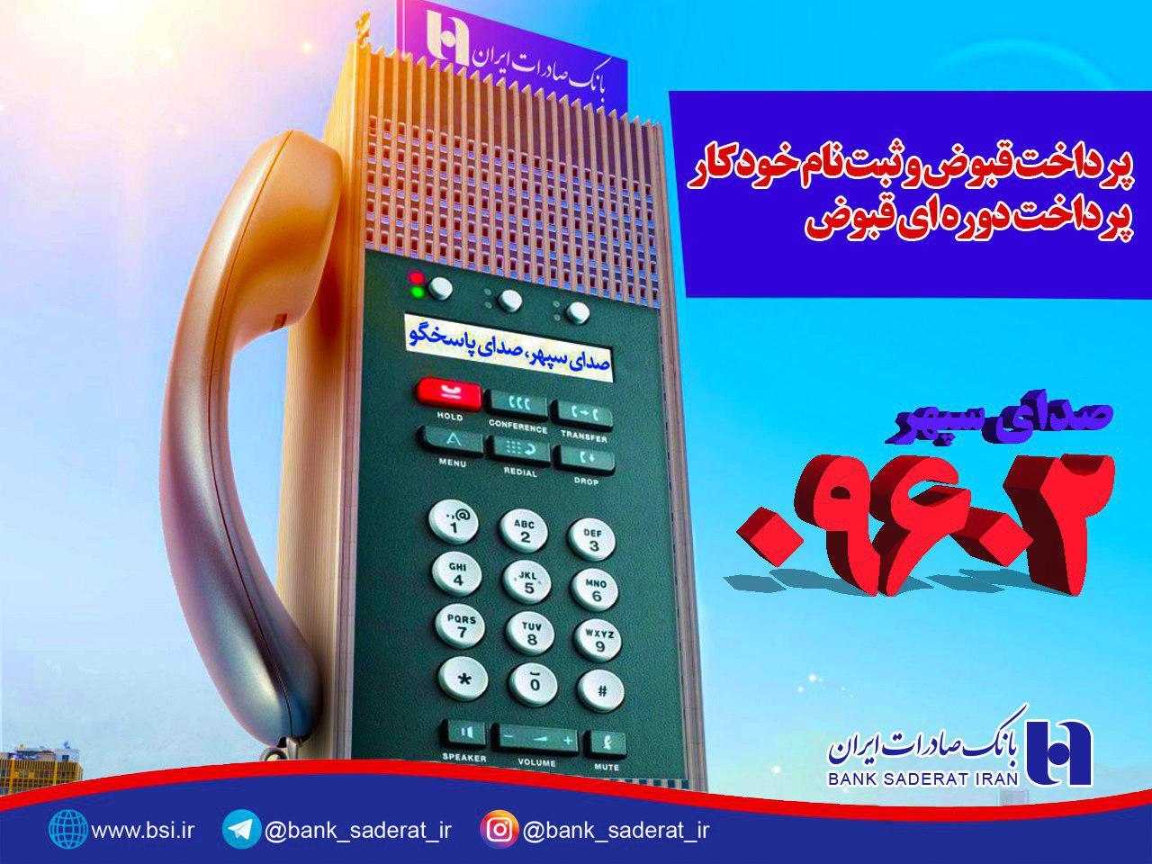 پرداخت خودکار قبض تلفن همراه بدون کارمزد در بانک صادرات