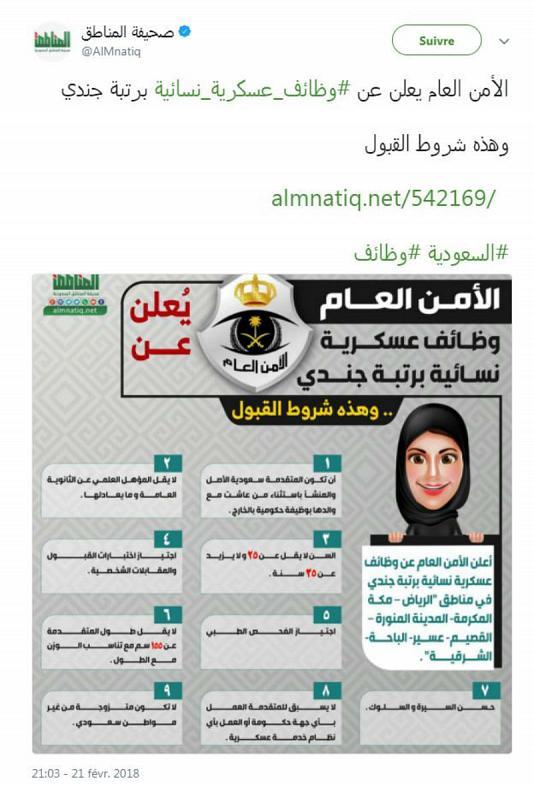 برای اولین بار؛ زنان عربستان سعودی وارد ارتش میشوند