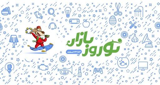 نوروز بازار 97 بامیلو برای همه ایران!