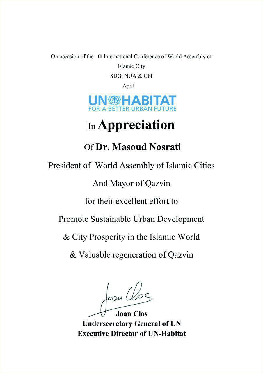 تقدیر سازمان ملل متحد از عملکرد شهردار قزوین