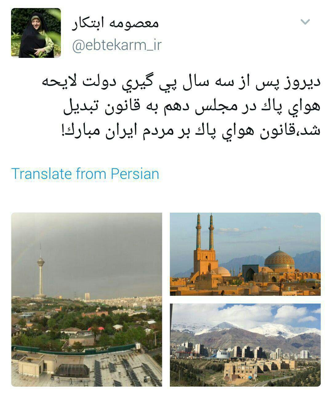 ابتکار: قانون هوای پاک بر مردم ایران مبارک