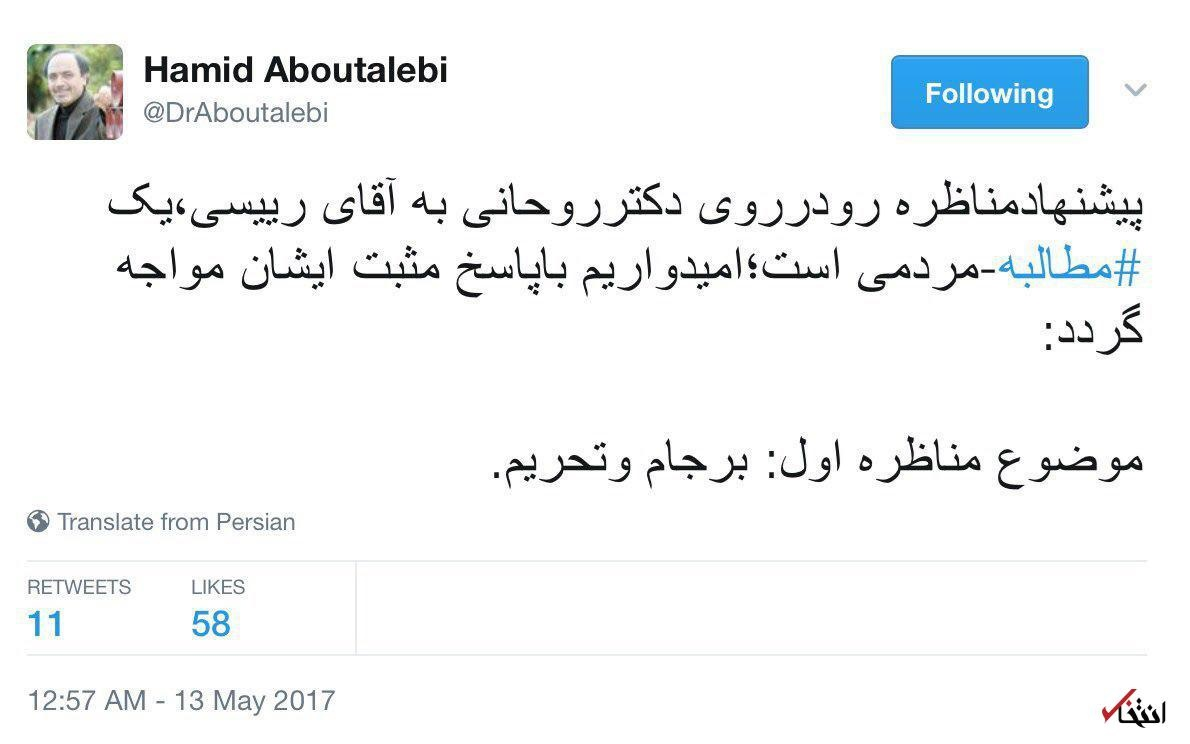 توئیت ابوطالبی: پیشنهاد مناظره رودر روی روحانی - رییسی