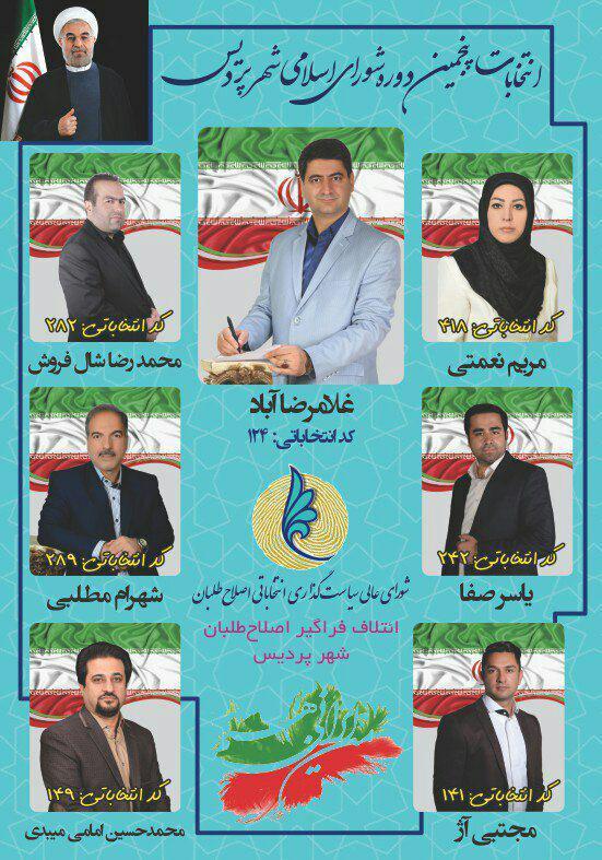 رونمایی از لیست امید و اصلاح طلبان شوراي شهر پردیس (+عكس)