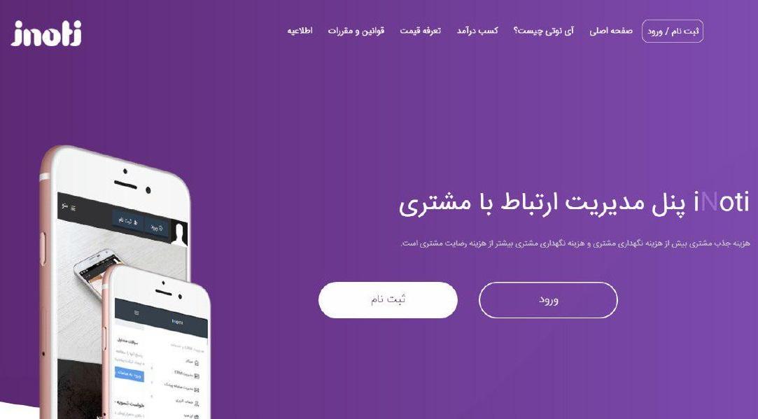 نرمافزار ارتباط با مشتریان آی نوتی