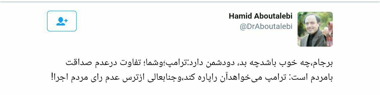 حمید ابوطالبی: برجام 2 دشمن دارد