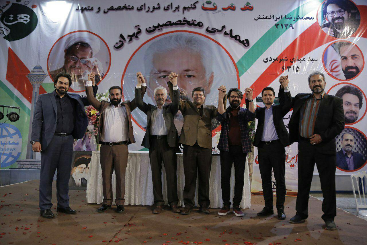 رونمایی از منشور ائتلاف همدلی متخصصین تهران