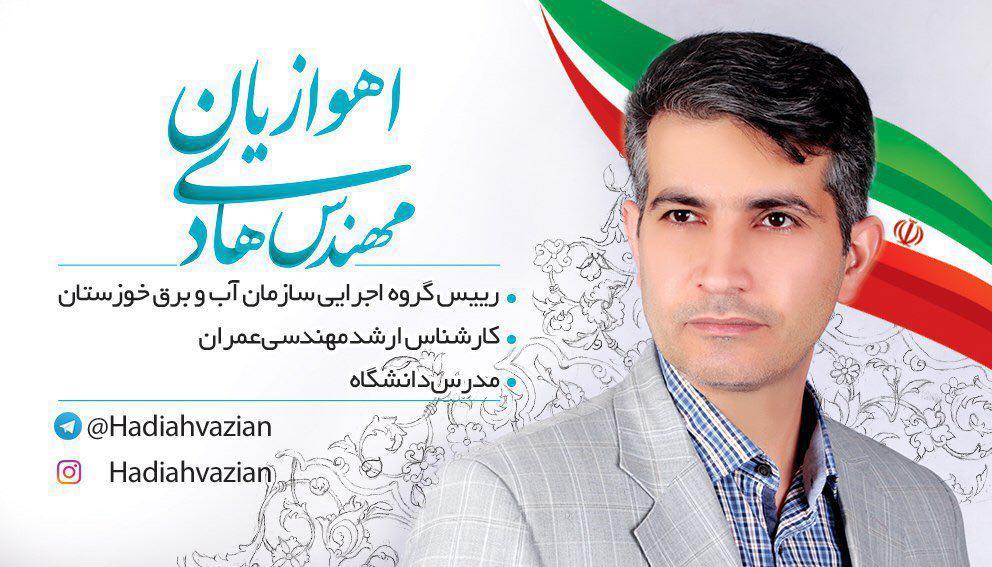 هادی اهوازیان کاندیدای انتخابات شورای شهر اهواز (اطلاع رسانی تبلیغی)
