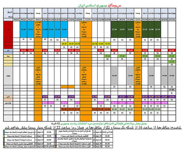 جدول پخش برنامههای تبلیغاتی نامزدها