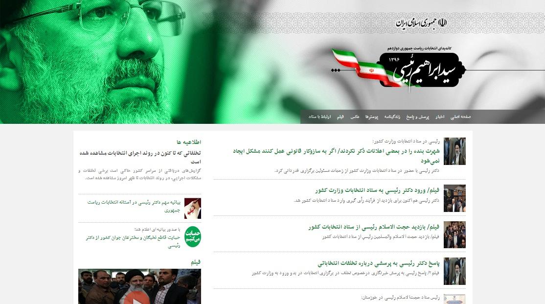 صفحه اول سایت ستادهای روحانی و رئیسی (عکس)