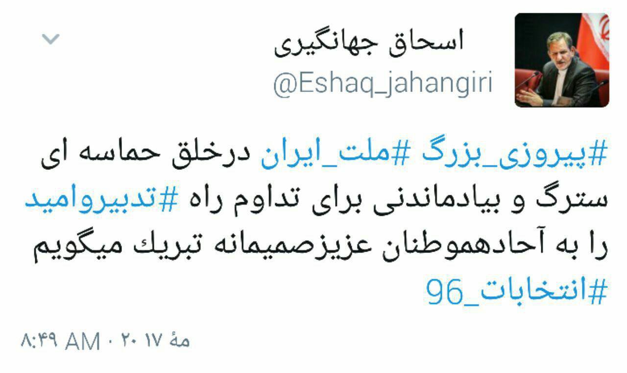 تازه ترین توئیت جهانگیری درباره نتیجه انتخابات