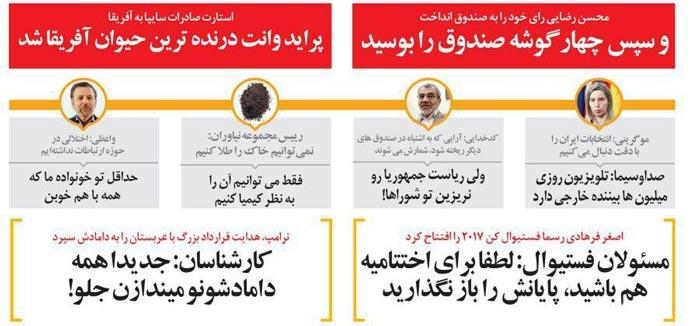 متلک جدید به محسن رضایی و رسانه ملی! (طنز)