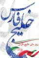 خلیج فارس؛ مهدفرهنگ ها و تمدن های بشری ومظهر صلح و دوستی ایرانیان