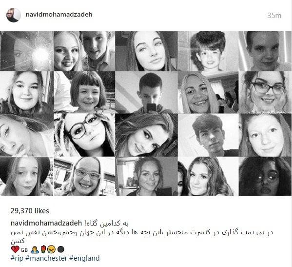 واکنش نوید محمدزاده به بمبگذاری در انگلیس