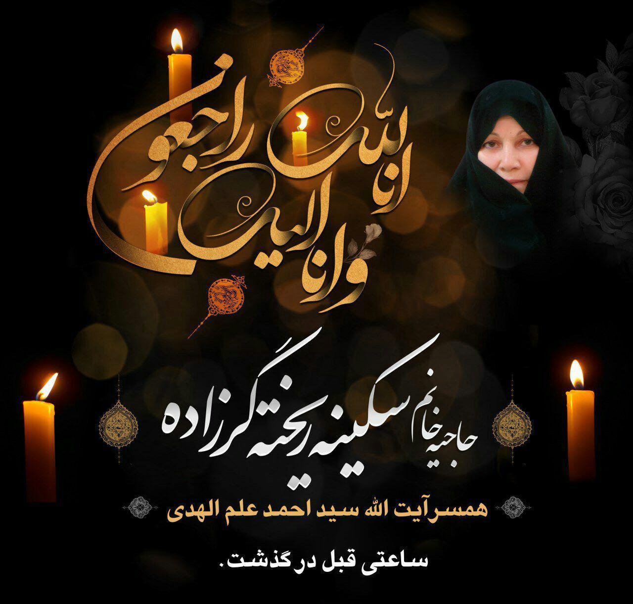 همسر آيت الله علم الهدي درگذشت