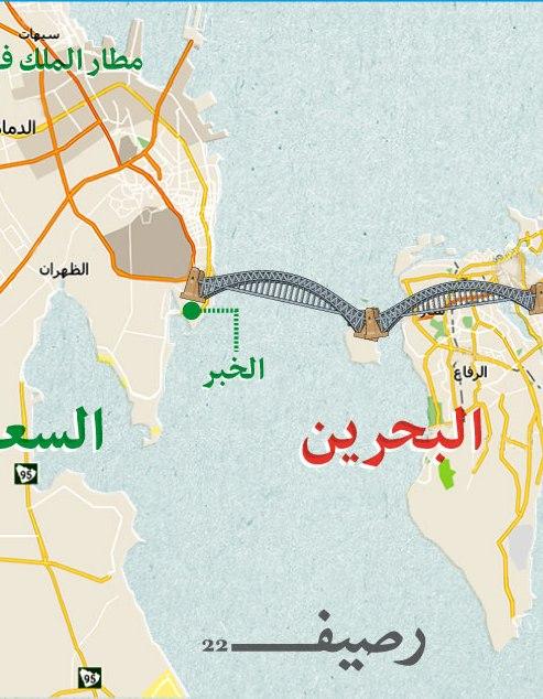 طرح تاسیس پل جدید راه آهن و خودرو میان بحرین و عربستان سعودی