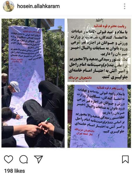 شورای هماهنگی حزب الله: در مورد ورود زنان به استادیوم، آتش به اختیار عمل می کنیم