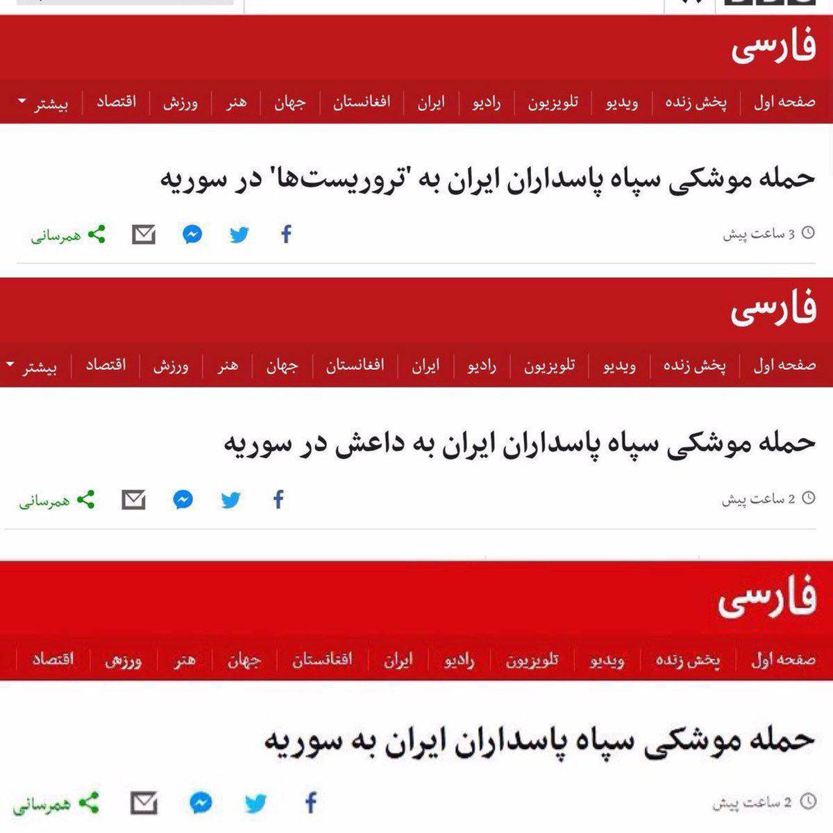 3 بار تغییر در تیتر بیبیسی فارسی پس از انتقام موشکی سپاه (+عکس)