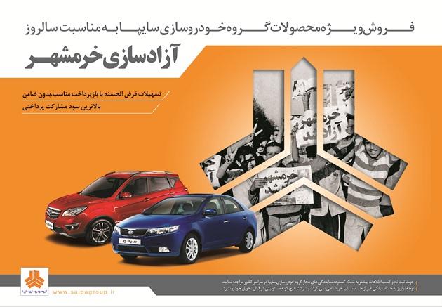 فروش اقساطی سایپا ویژه ی خوزستانی ها