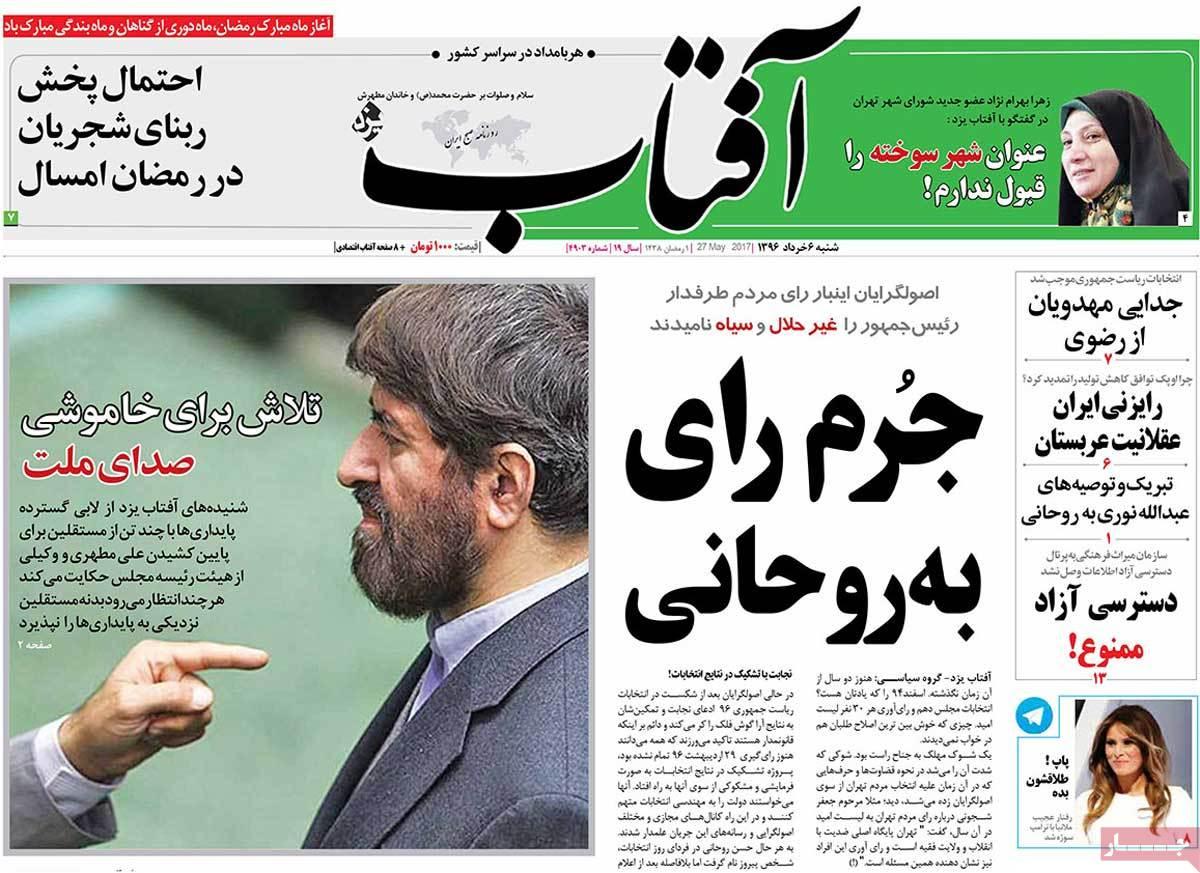 اقتصاد ایران آنلاین - صفحه اول روزنامه های امروز (عکس)