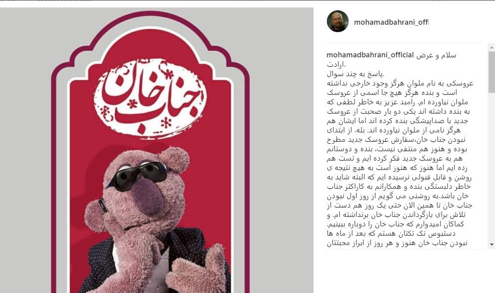 توضیحات محمد بحرانی درباره سرنوشت «جنابخان»/ به فکر یک عروسک جدید هستیم