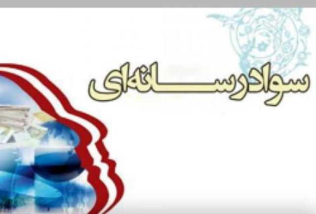 ابلاغ مجوز فعالیت انجمن سواد رسانه ای ایران توسط وزیر کشور