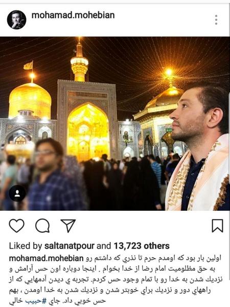 خواننده لسآنجلسی در مشهد (عکس)