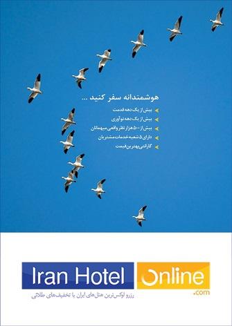همه هتل های ایران را با نصف قیمت رزرو کنید!