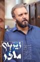 داستان دقیقه نود ایرانیها و آخرین قسمت سریال «خلیل کبابی»