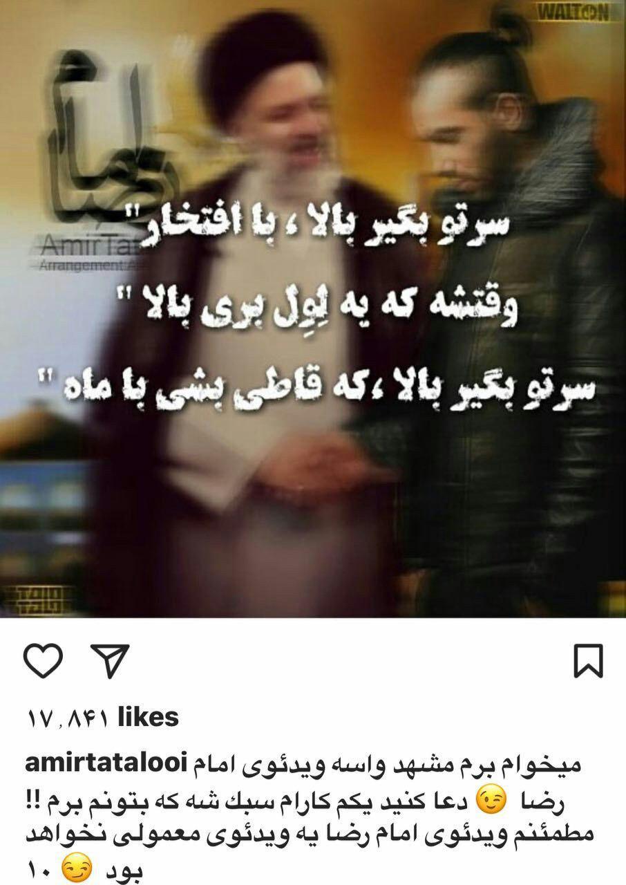 تتلو برای ساختن ویدئوی امام رضا راهی مشهد شد (+عکس)