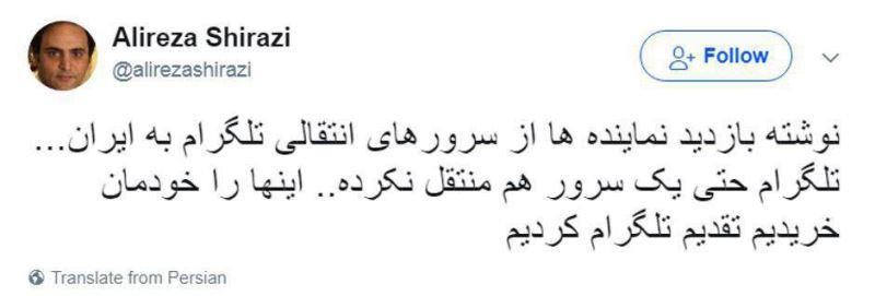 پیام توئیتری مدیر بلاگفا درباره انتقال سرورهای تلگرام به ایران (+ عکس)