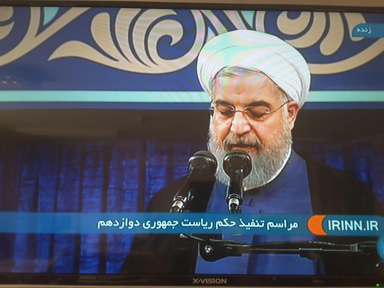 مراسم تنفيذ رياست جمهوري روحاني/ آغاز سخنراني رييس جمهور