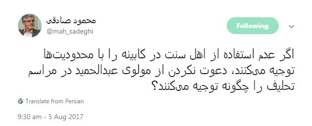 محمود صادقی: عدم دعوت از مولوی عبدالحمید در مراسم تحلیف را چگونه توجیه میکنید؟