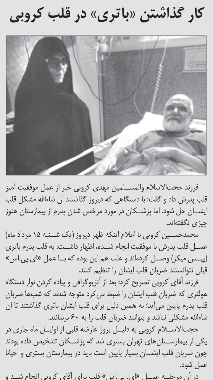 مهدی کروبی در بیمارستان (عکس)