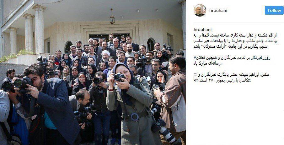 روحانی: قلم ها را به بهانه های واهی نشکنیم